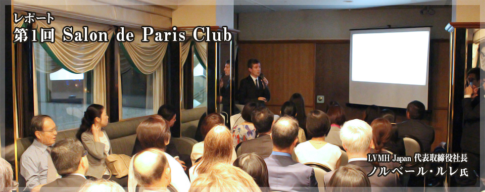 Salon de Paris Club