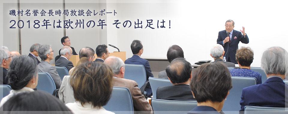 磯村名誉会長時局放談会「2018年は欧州の年 その出足は!」