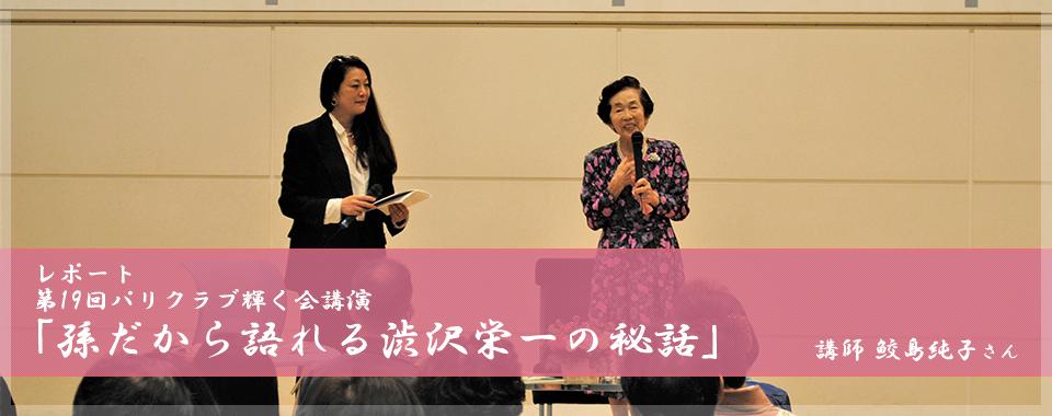 第19回パリクラブ輝く会講演「孫だから語れる渋沢栄一の秘話
