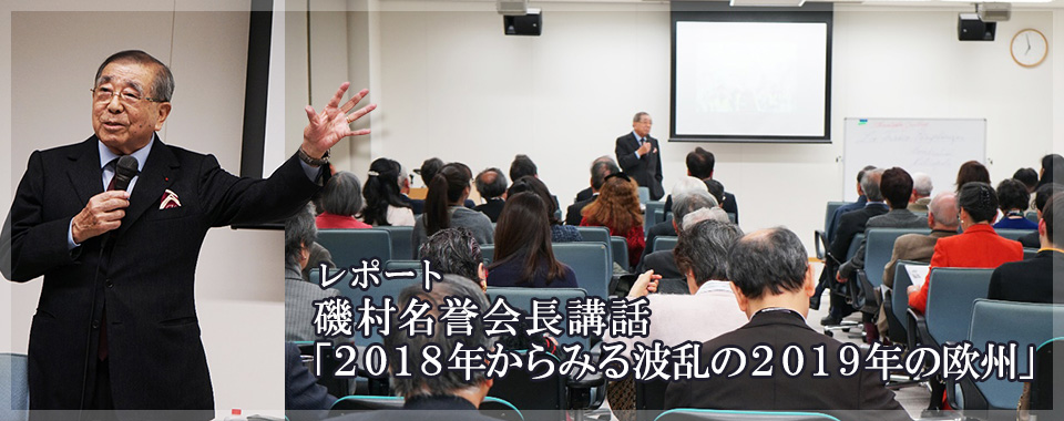 磯村名誉会長講話「2018年からみる波乱の2019年の欧州」
