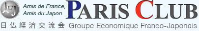日仏経済交流会(パリクラブ)Paris Club