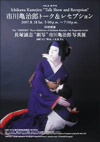 0818-kamejiro_thumb