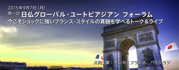 第一回日仏グローバル・ユートピアジアン フォーラム