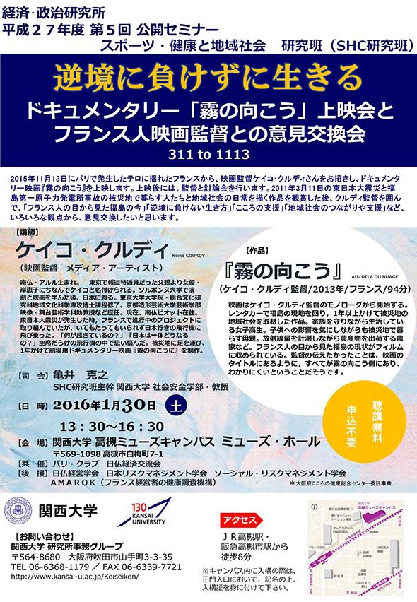 関西大学 経済・政治研究所 平成 27 年度 第4回 公開セミナー