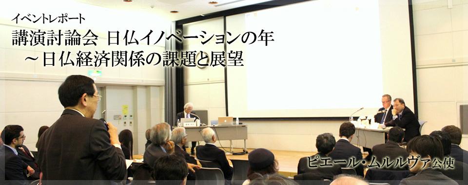 講演討論会 日仏イノベーションの年~日仏経済関係の課題と展望
