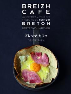 Breizh Café 「ガレットとクレープのレシピ60品」
