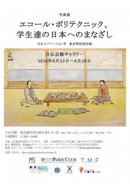 写真展『エコール・ポリテクニック、学生達の日本へのまなざし』