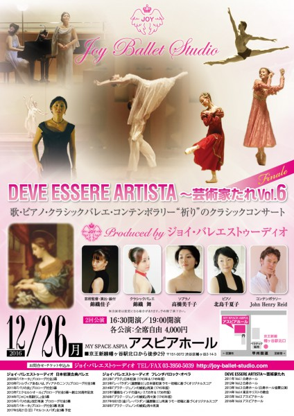 """歌・クラシックバレエ・コンテンポラリー・ピアノ""""祈り""""DEVE ESSERE  ARTISTA~芸術家たれVol.6のご案内"""