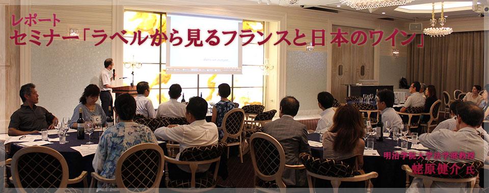 【レポート】セミナー「ラベルから見るフランスと日本のワイン」