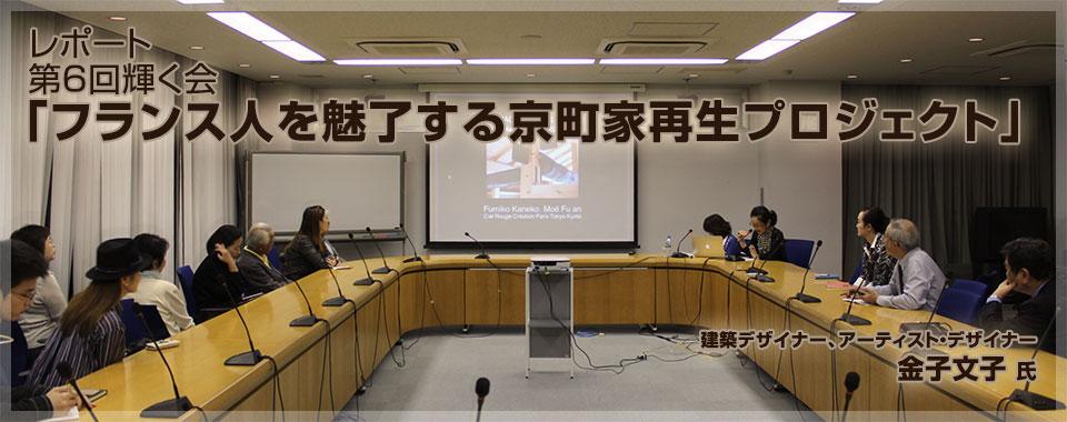 第6回輝く会「フランス人を魅了する京町家再生プロジェクト」
