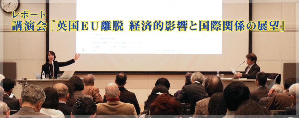 講演会『英国EU離脱 経済的影響と国際関係の展望』