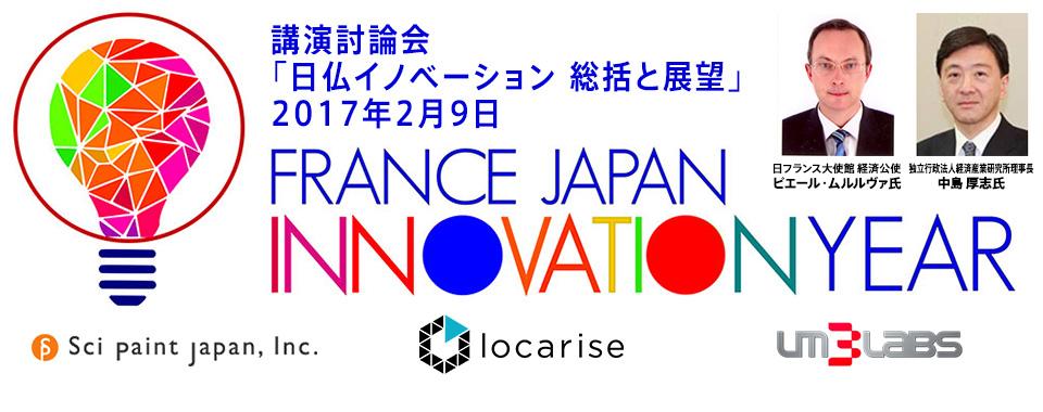 Conférence-Débat : Année de l'innovation franco-japonaise. jeudi 9 fevrier 2017