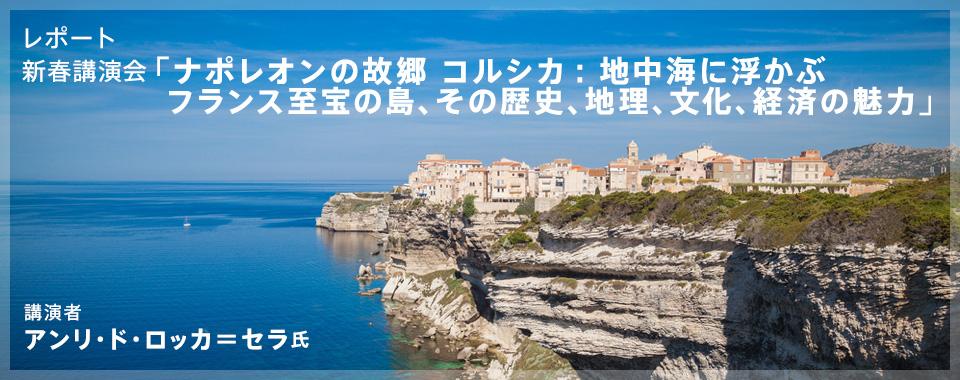 レポート 新春講演会「ナポレオンの故郷 コルシカ: 地中海に浮かぶフランス至宝の島、その歴史、地理、文化、経済の魅力」