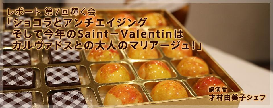 レポート 第7回輝く会「ショコラとアンチエイジングそして今年のSaint-Valentinは カルヴァドスとの大人のマリアージュ!」