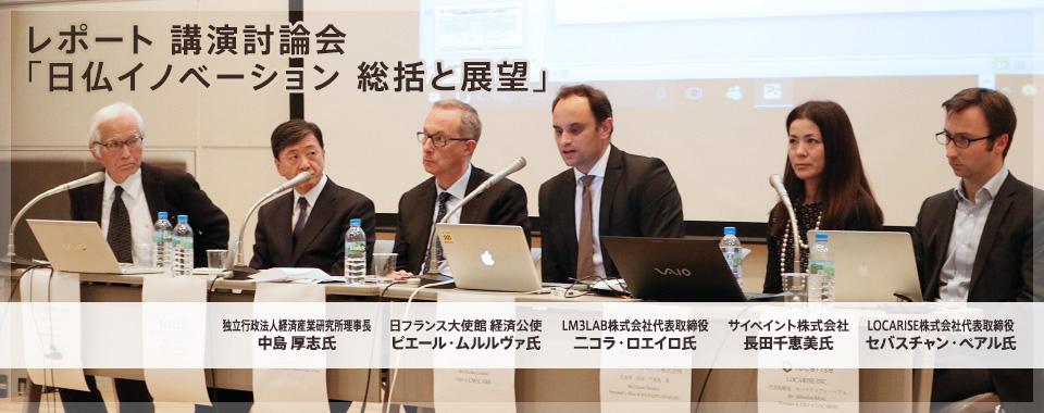 レポート 講演討論会「日仏イノベーション 総括と展望」