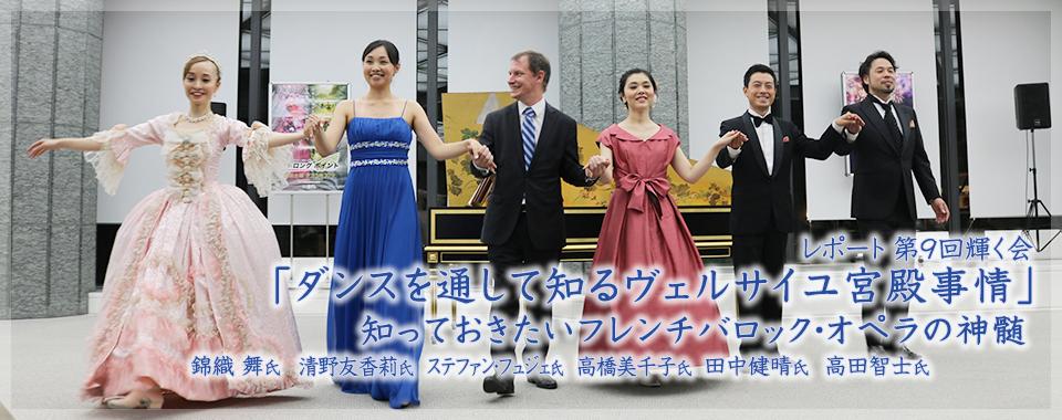 第9回輝く会「ダンスを通して知るヴェルサイユ宮殿事情」
