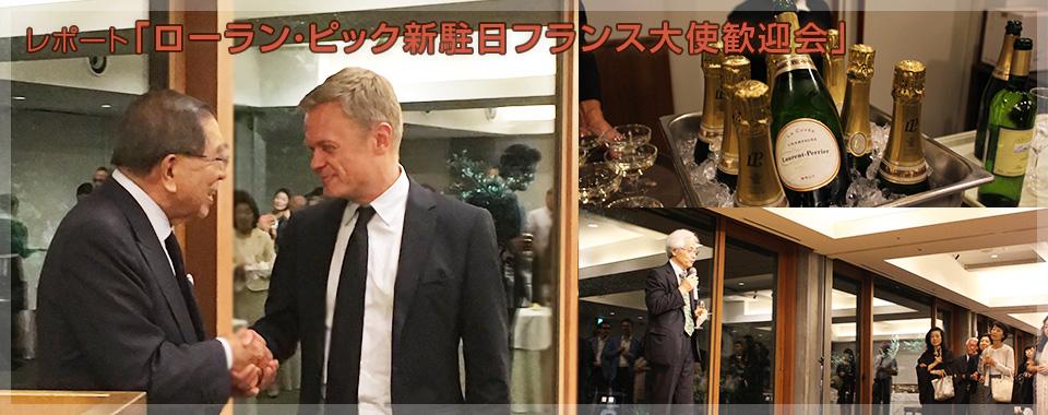 【レポート】ローラン・ピック新駐日フランス大使歓迎会