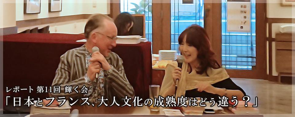【レポート】第11回輝く会「日本とフランス、大人文化の成熟度はどう違う?」