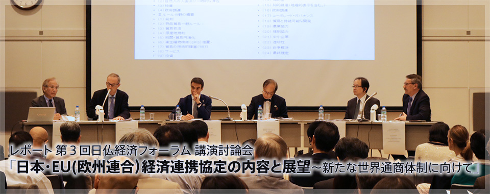 第3回日仏経済フォーラム 講演討論会「日本・EU(欧州連合)経済連携協定の内容と展望~新たな世界通商体制に向けて」