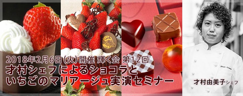 第12回パリクラブ輝く会「才村シェフによるショコラといちごのマリアージュ実演セミナー」