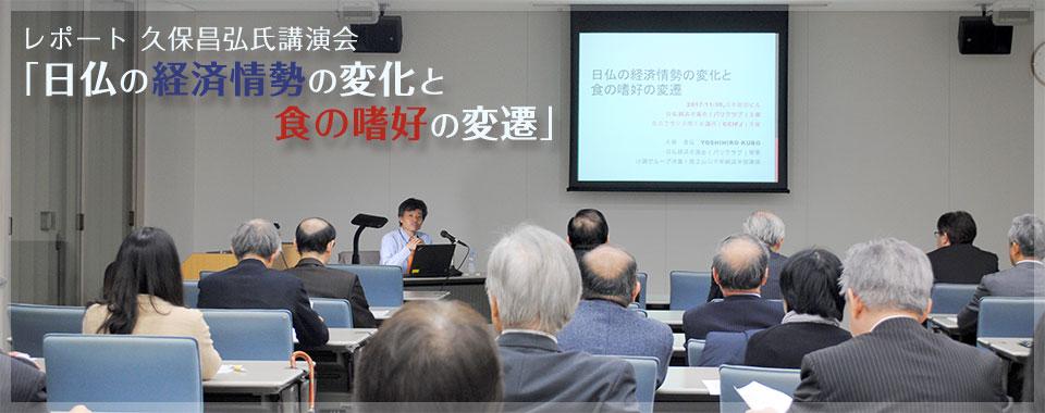 レポート 久保昌弘氏講演会「日仏の経済情勢の変化と食の嗜好の変遷」