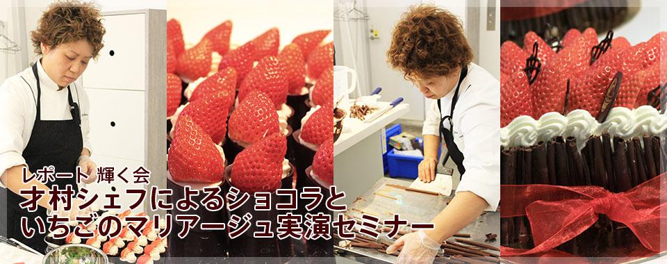 レポート 輝く会「才村シェフによるショコラといちごのマリアージュ実演セミナー」