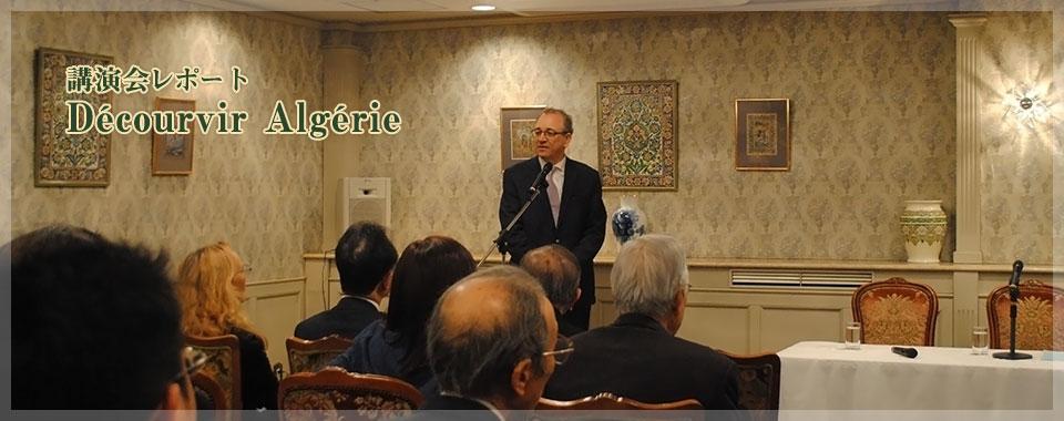 講演会レポート《 Décourvir Algérie 》