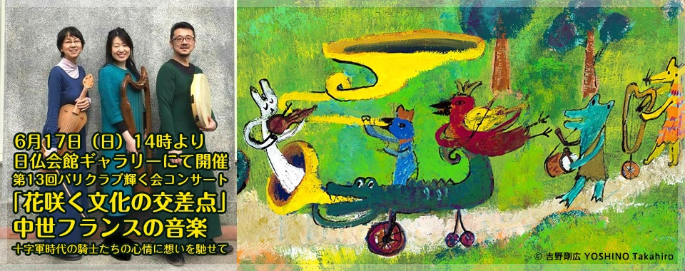 第13回パリクラブ輝く会コンサート「花咲く文化の交差点」 中世フランスの音楽