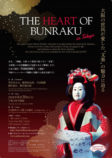 THE HEART OF BUNRAKU
