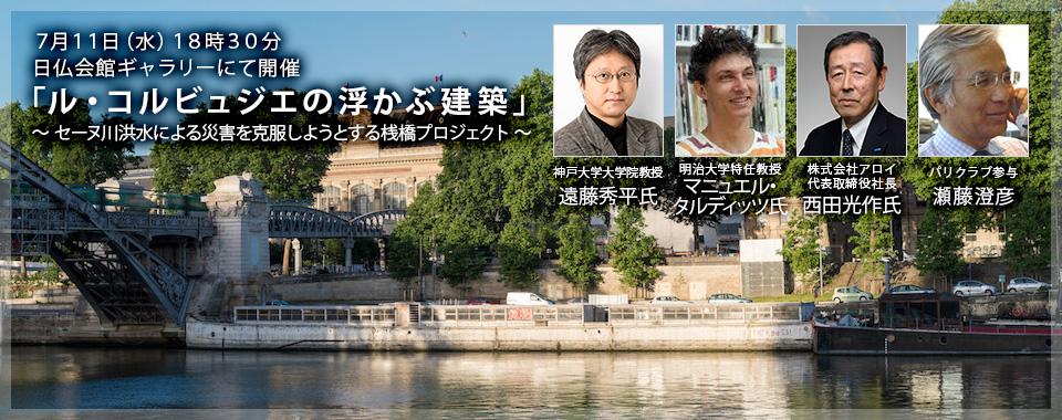 講演シンポジム「ル・コルビュジエの浮かぶ建築」〜セーヌ川洪水による災害を克服しようとする桟橋プロジェクト~