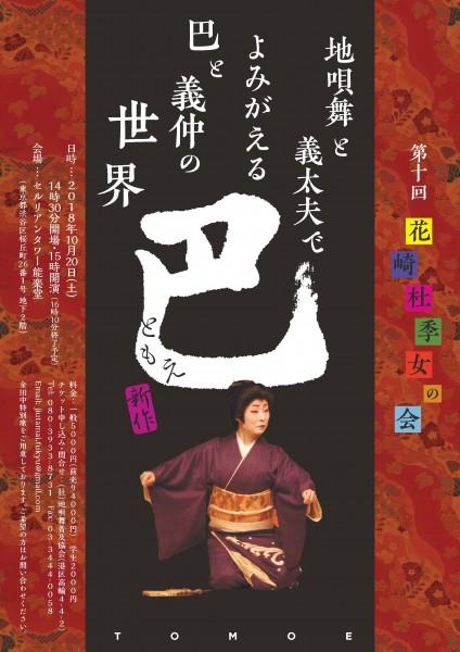 第10回花崎杜季女の会