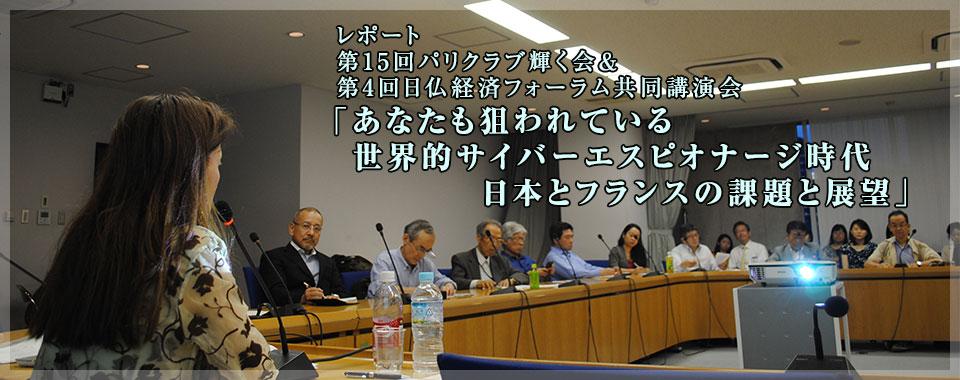 レポート 第15回パリクラブ輝く会&第4回日仏経済フォーラム共同講演会「あなたも狙われている 世界的サイバーエスピオナージ時代 日本とフランスの課題と展望」
