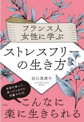 谷口恵津子 書籍