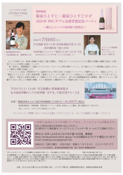 7月10日滝澤酒造ひとすじ受賞おとなピンクご案内